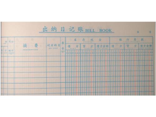 出纳日记帐本(小)20x18cm